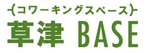コワーキングスペース-草津BASE-