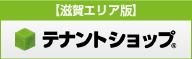テナントショップ【滋賀エリア版】