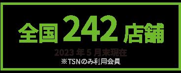 全国180店舗 2021年5月末現在 ※TSNのみ利用会員