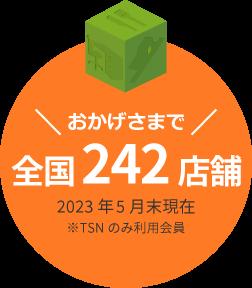 おかげさまで全国180店舗 2021年5月末現在※TSNのみ利用会員